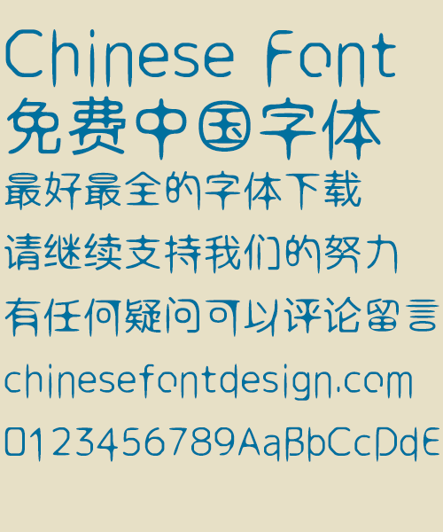 563454665 Wings of liberty Font Traditional Chinese Traditional Chinese Font Retro Chinese Font