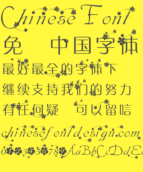 Decorative pattern Art Font-Simplified Chinese