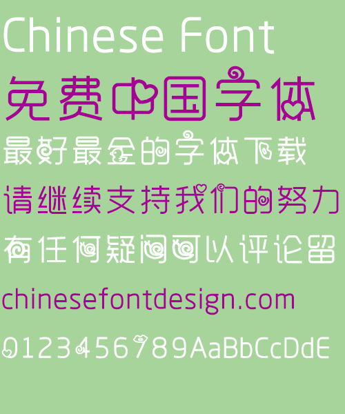 Lovely snail love (Yue Hei-Yolan Regular) Font-Simplified Chinese