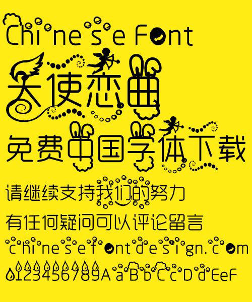 6734756 Angelic Serenade Font Simplified Chinese Simplified Chinese Font Rounded Chinese Font Kids Chinese Font Cute Chinese Font Art Chinese Font