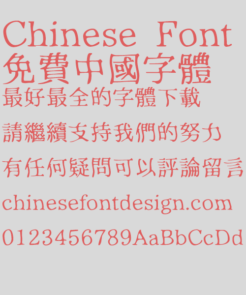 7657567  Tweets Fluctuation Font Traditional Chinese Traditional Chinese Font