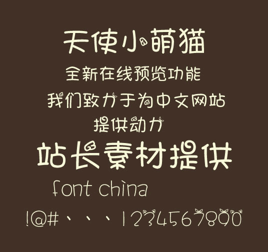 Angel cat (yuangungun) Font-Simplified Chinese