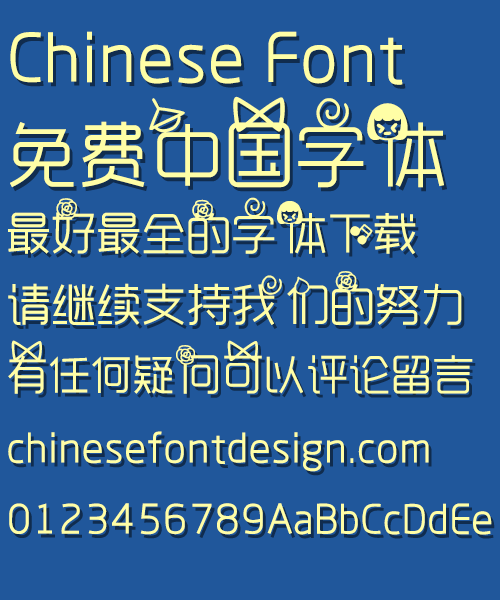 Remember the Time Font-Simplified Chinese
