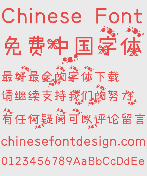 23424234 So cute bow and bubble Font Simplified Chinese Simplified Chinese Font Kids Chinese Font