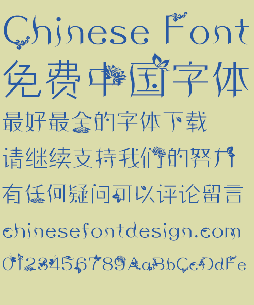 Elegant lotus pattern Font-Simplified Chinese