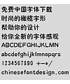 Fashion Olive shape (Calista) Font-Simplified Chinese