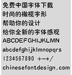 Permalink to Fashion Olive shape (Calista) Font-Simplified Chinese