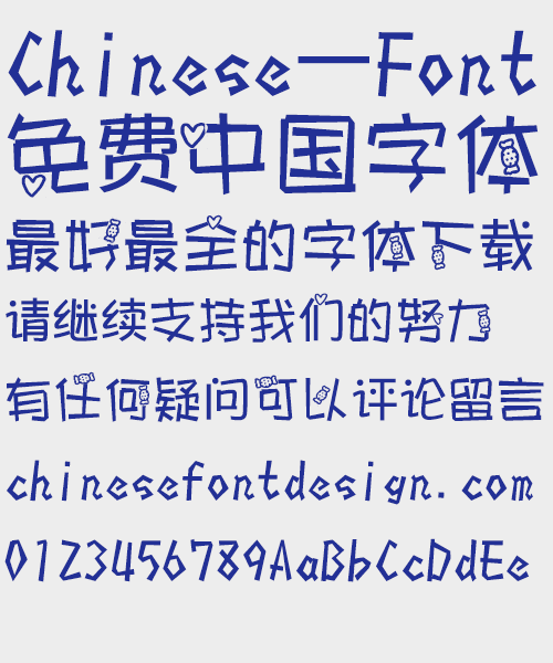 Sweet candy love Font-Simplified Chinese