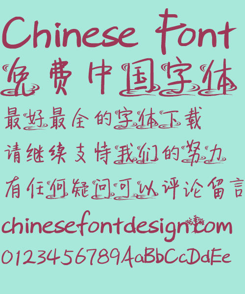 4535345 Auspicious Clouds Font Simplified Chinese Simplified Chinese Font Cute Chinese Font