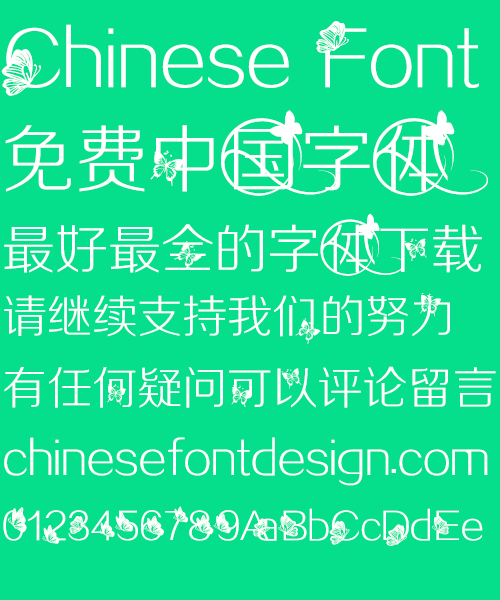 58412536 Beautiful butterfly pattern conventional Font Simplified Chinese Simplified Chinese Font Elegant Chinese Font