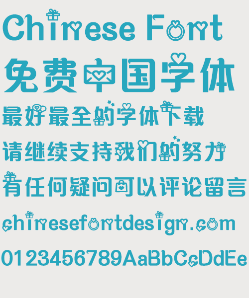 66365525 Childhood Font Simplified Chinese Simplified Chinese Font Kids Chinese Font