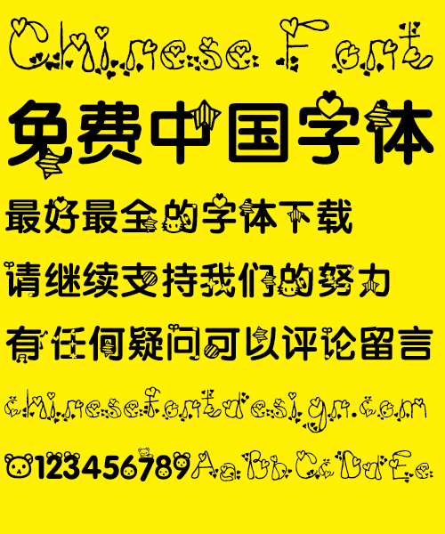 66656 Cute animals (Heiti SC Medium) Font Simplified Chinese Simplified Chinese Font Kids Chinese Font