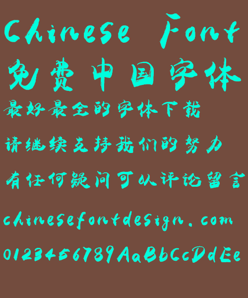 7698 Yu wei calligraphy Official Script Chinese Font Simplified Chinese Simplified Chinese Font Official Script Chinese Font