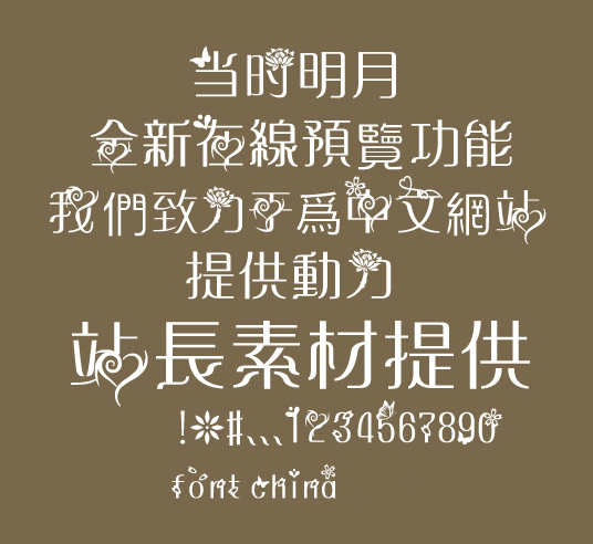 Elegant Lotus Flower Font-Simplified Chinese