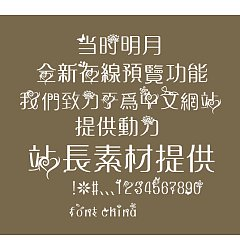 Permalink to Elegant Lotus Flower Font-Simplified Chinese