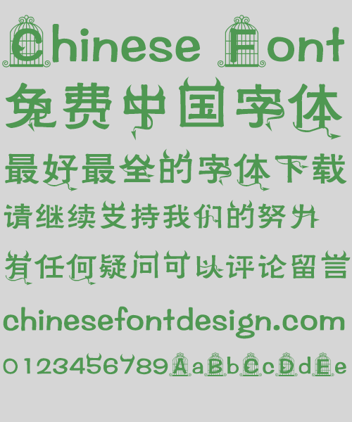 0002 The devil Font Simplified Chinese Simplified Chinese Font Kids Chinese Font