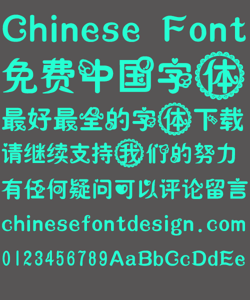 0266 Play cute fuck Font Simplified Chinese Simplified Chinese Font Cute Chinese Font