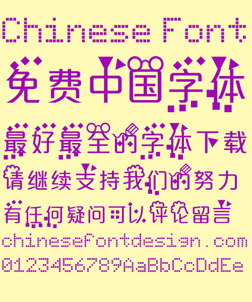 Elegant Rounded Kids Font-Simplified Chinese