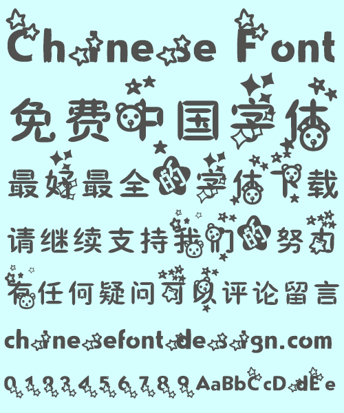 45 Stars and bear Font Simplified Chinese Simplified Chinese Font Cute Chinese Font