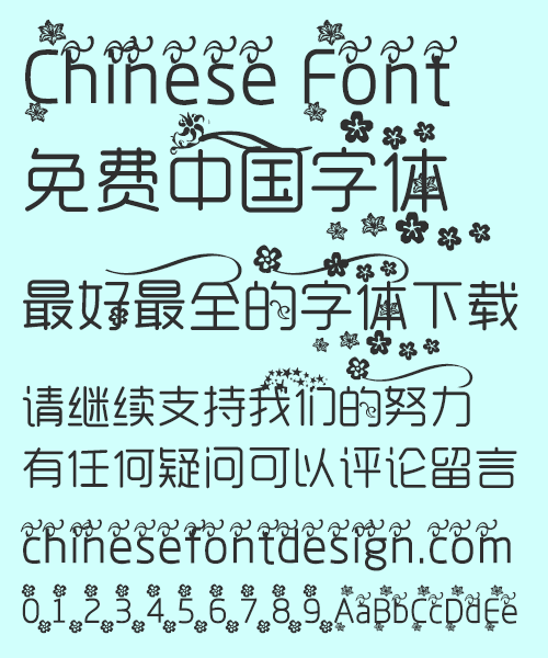 Elegant Rounded Art pattern Font-Simplified Chinese