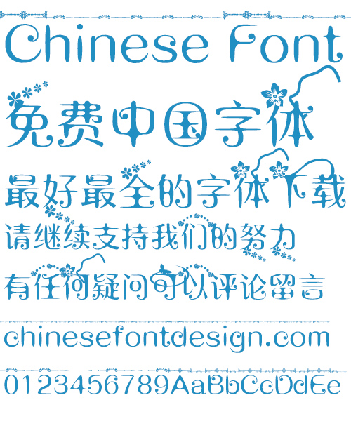 45637980 Beautiful peach blossom pattern Font Simplified Chinese Simplified Chinese Font Elegant Chinese Font