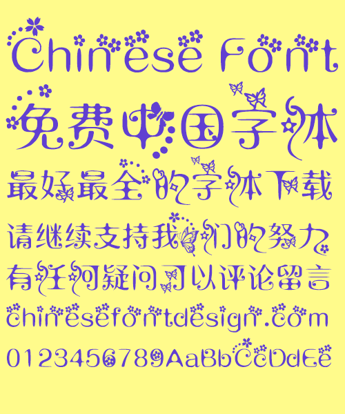 45657567 Butterfly flying summer Font Simplified Chinese Simplified Chinese Font Art Chinese Font