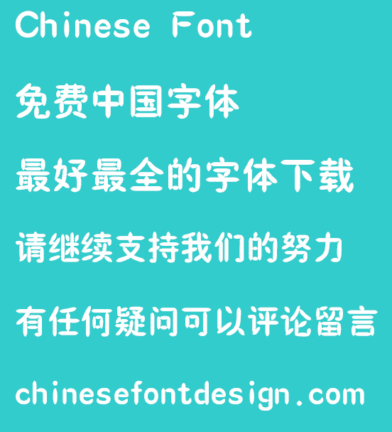 Sausage Calista Font-Simplified Chinese