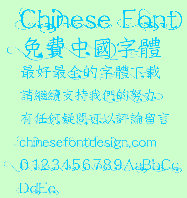 678567576 Line art Font Traditional Chinese Traditional Chinese Font Retro Chinese Font