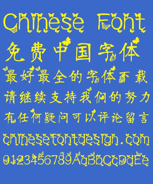 7685 Regular Script butterfly Font Simplified Chinese Simplified Chinese Font Art Chinese Font