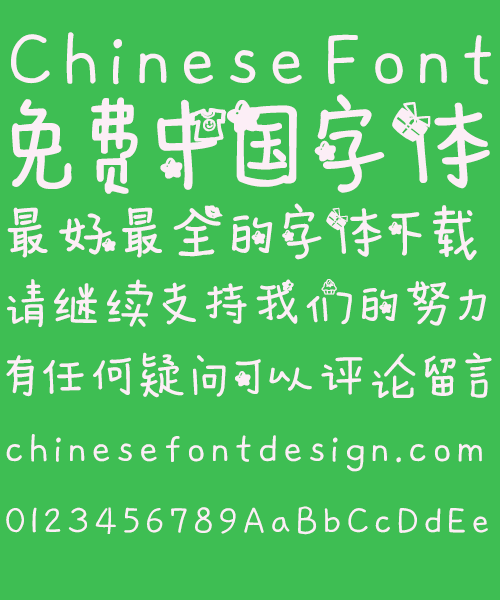 uyiyirt Childrens time play cute Font Simplified Chinese Simplified Chinese Font Kids Chinese Font