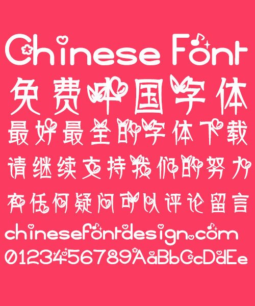 5454 Elegant summer Font Simplified Chinese Simplified Chinese Font Elegant Chinese Font