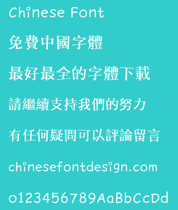 546576757 Fine arts Font Traditional Chinese Traditional Chinese Font Stylish Chinese Font