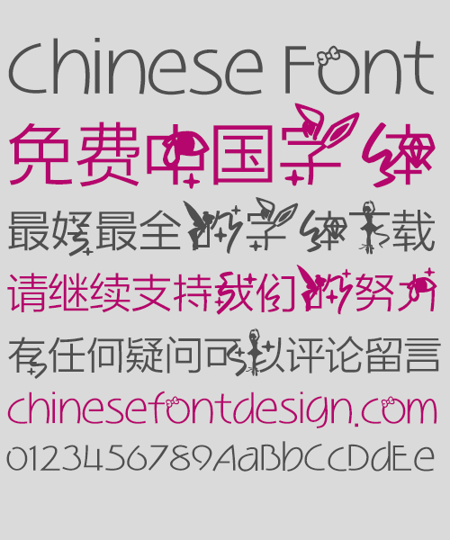 Lovely elf font (Droid Sans Fallback) Font-Simplified Chinese