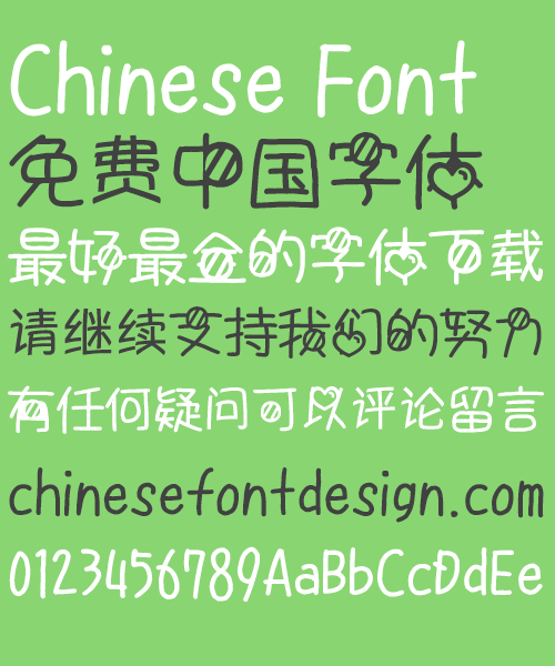 7796789789 Lovely valentines day Font Simplified Chinese Simplified Chinese Font Cute Chinese Font