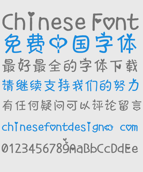 89078089 Child interest love Font Simplified Chinese Simplified Chinese Font Kids Chinese Font
