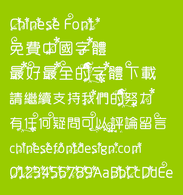 1212122 Beautiful flowers Font Simplified Chinese Simplified Chinese Font Art Chinese Font