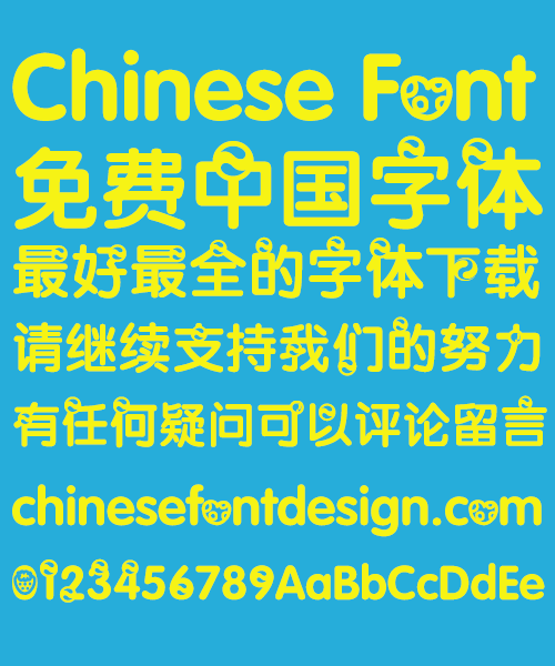 333202 Love bubble Font Simplified Chinese Simplified Chinese Font Kids Chinese Font