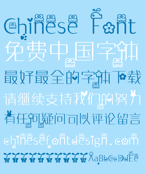 44444 Super cute frog Font Simplified Chinese Simplified Chinese Font Kids Chinese Font Cute Chinese Font