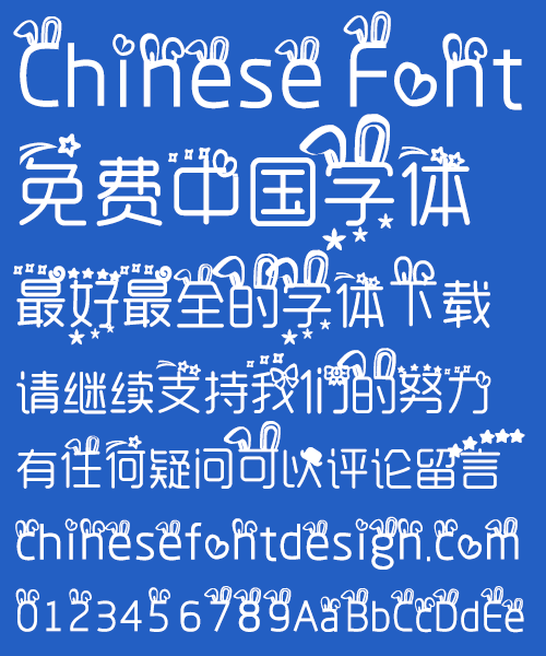 5634 Lovely rabbit ears Font Simplified Chinese Simplified Chinese Font Kids Chinese Font Cute Chinese Font
