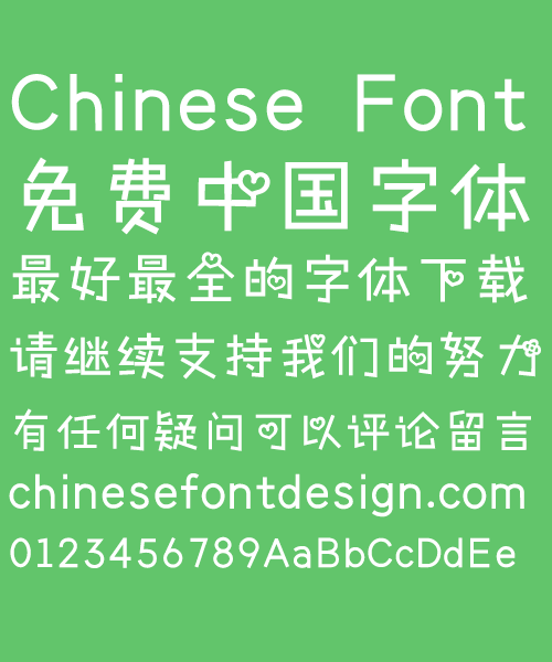 56758678678 Childlike infinite love Font Simplified Chinese Simplified Chinese Font Cute Chinese Font