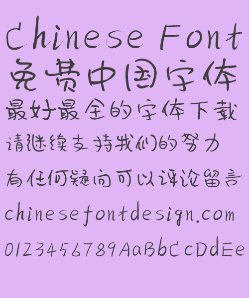 6 Marker pen to write Font Simplified Chinese Simplified Chinese Font Handwriting Chinese Font