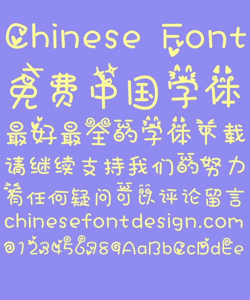 76 Smiling face emoji (Calista) Font Simplified Chinese Simplified Chinese Font Kids Chinese Font