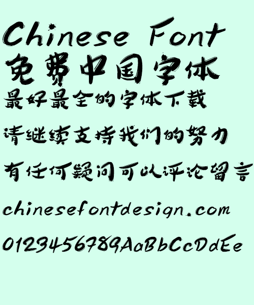 Su xin Shi rough Font–Simplified Chinese
