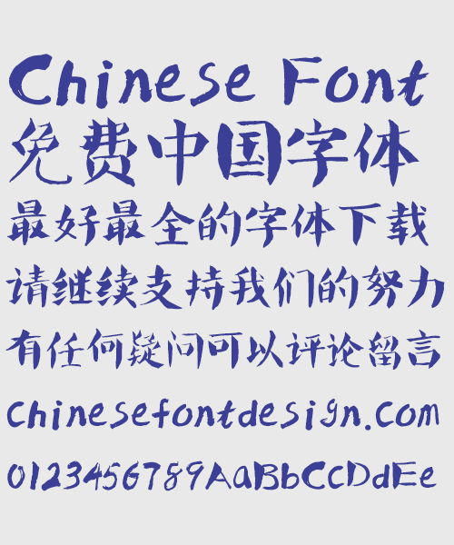 Ink Brush (Writing Brush) | Free Chinese Font Download