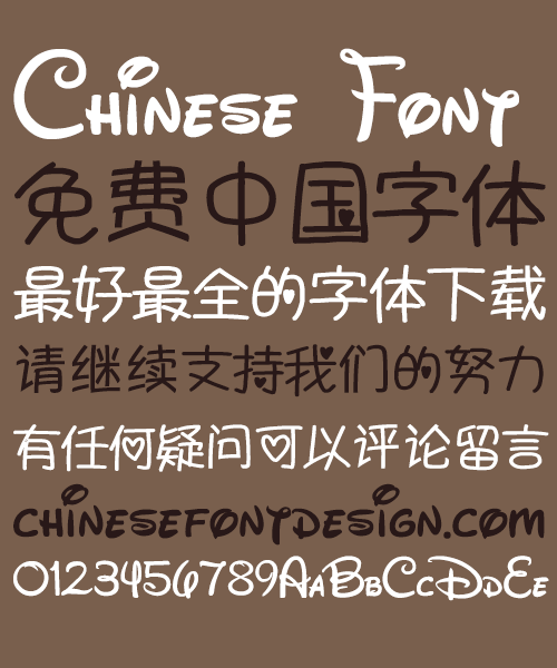 Love graffiti Font-Simplified Chinese