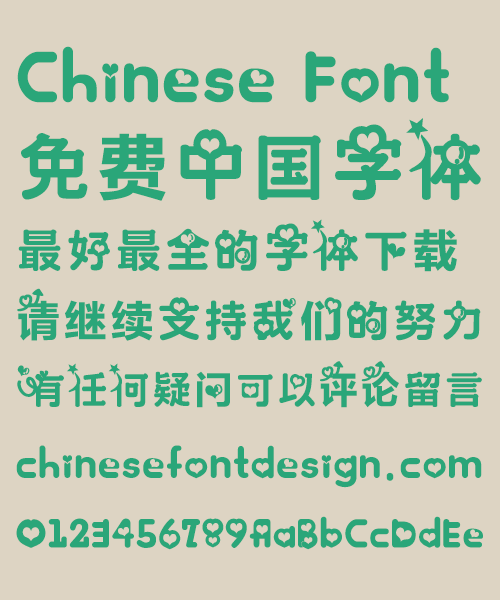 0024185f Cute bubble Font Simplified Chinese Simplified Chinese Font Cute Chinese Font