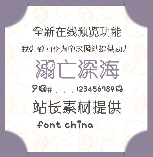 02 Sea bubble Font Simplified Chinese Simplified Chinese Font Kids Chinese Font