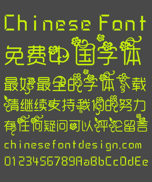 2252112121 The plum flower patternt Font Simplified Chinese Simplified Chinese Font Cute Chinese Font