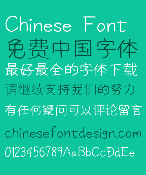 Chinese green tea Font-Simplified Chinese