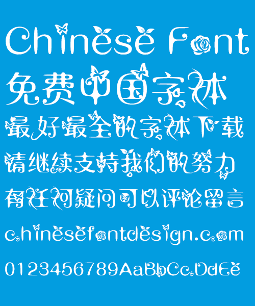768 Rose and butterfly Font Simplified Chinese Simplified Chinese Font Art Chinese Font